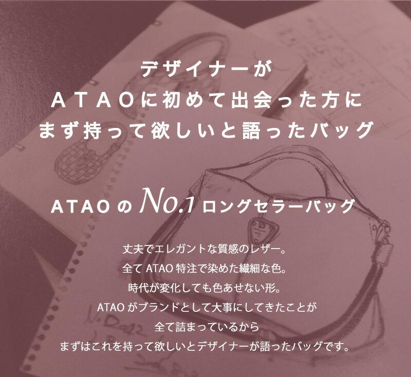 ATAOアタオ