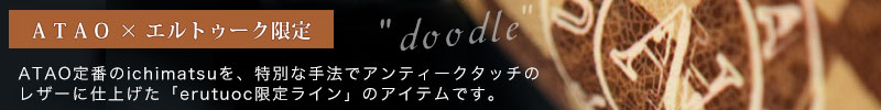 erutuoc(エルトゥーク)限定 ATAO(アタオ)のdoodle(ドゥードル)ライン