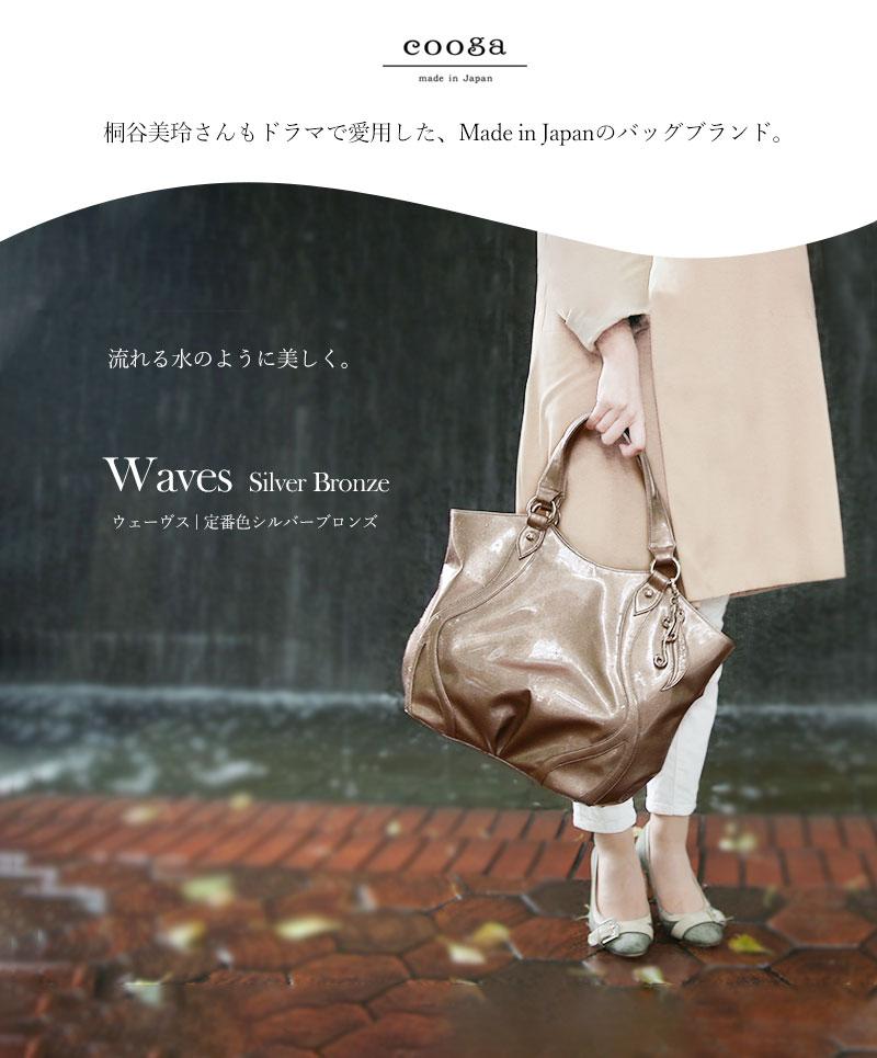 6945da331152 cooga】しなやかな曲線をまとったA4トート『Waves(ウェーヴス)』定番 ...