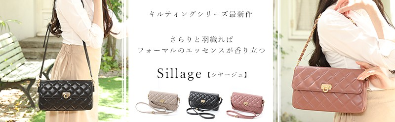 傳濱野はんどばっぐ さらりと羽織るクラッチバッグSillage(シヤージュ)