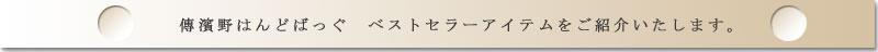 傳濱野はんどばっぐ ベストセラーアイテムをご紹介いたします。