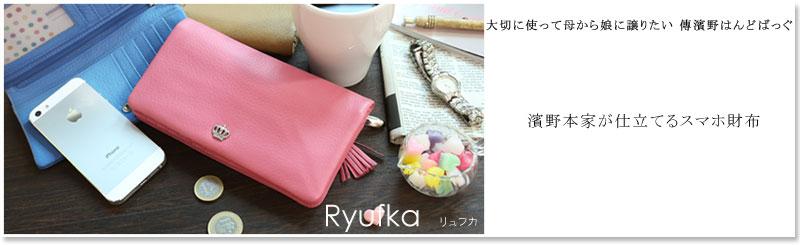 濱野家が仕立てるスマホ財布 Ryufka(リュフカ)