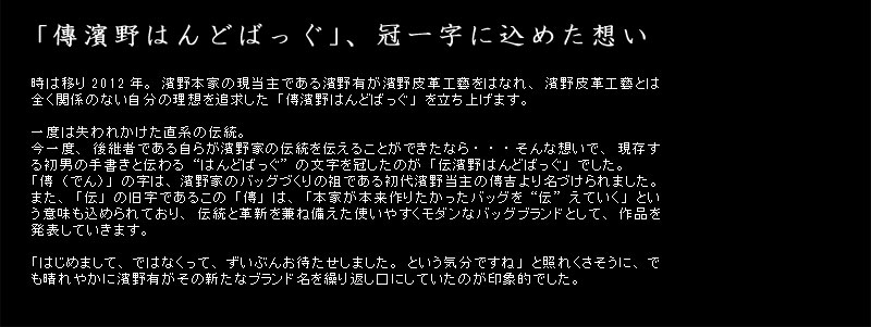 「傳濱野はんどばっぐ」、冠一字に込めた思い