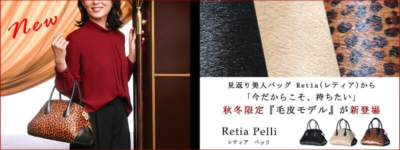 ショルダーバッグ 毛皮モデルレティアペッリ