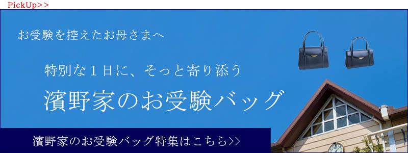 傳濱野フォーマル