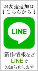 LINE追加