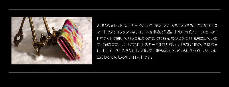 アイコンウォレットALBAシリーズ紹介