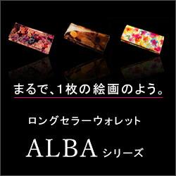 ALBAシリーズ