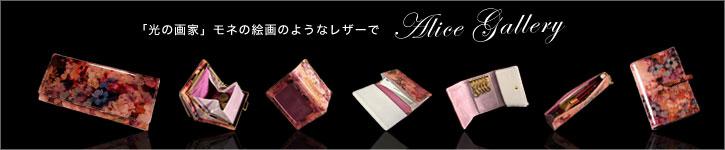 Aliceアリスシリーズ