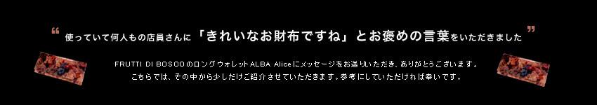 ALBA Alice(アルバ アリス)レビュー紹介