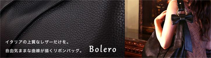 ショルダーバッグBolero(ボレロ)