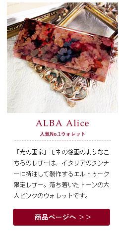 ALBA Alice(アルバ アリス)