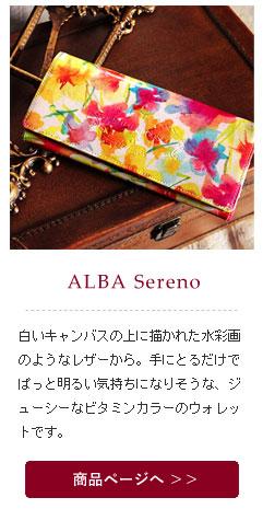 ALBA Sereno(アルバ セレーノ)