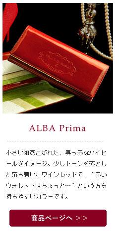 ALBA Prima(アルバ プリマ)