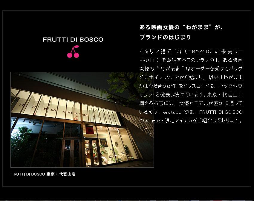 FRUTTI DI BOSCO(フルッティ ディ ボスコ)ブランド紹介