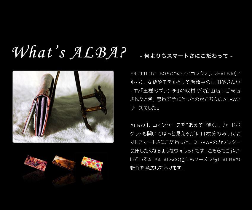 長財布ALBA(アルバ)シリーズ紹介
