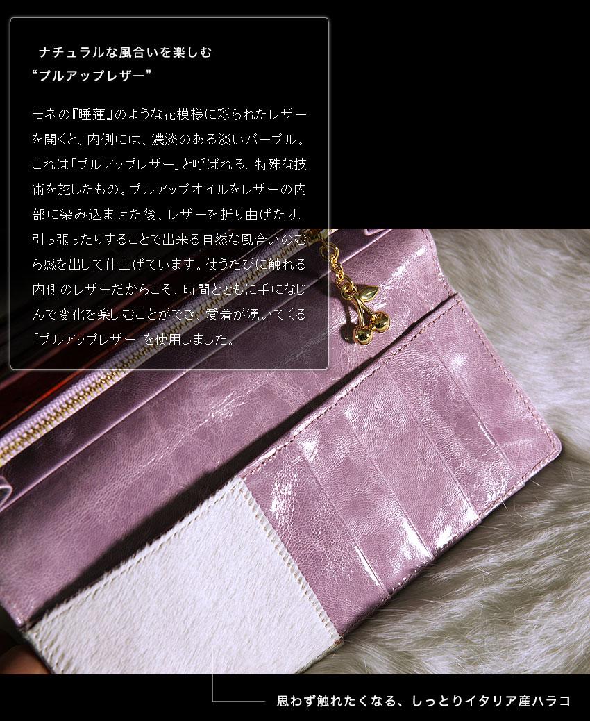 財布の内装紹介