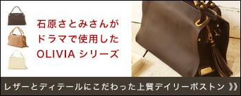 オリビアシリーズのIANNE財布ナタリー