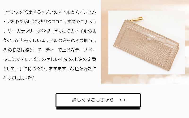 IANNE 春財布