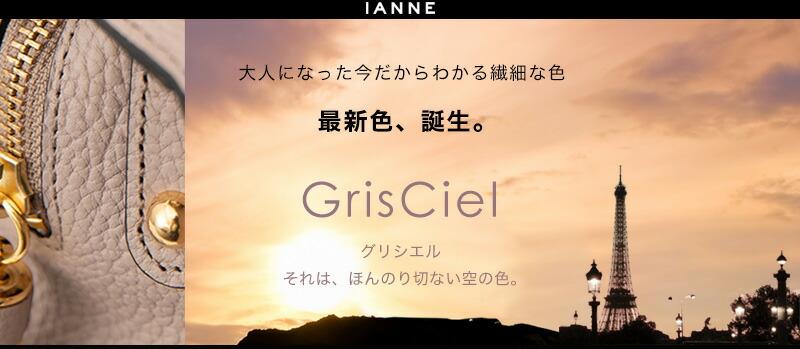 IANNE ecrinエクラン 秋冬限定色グリシエル grisciel