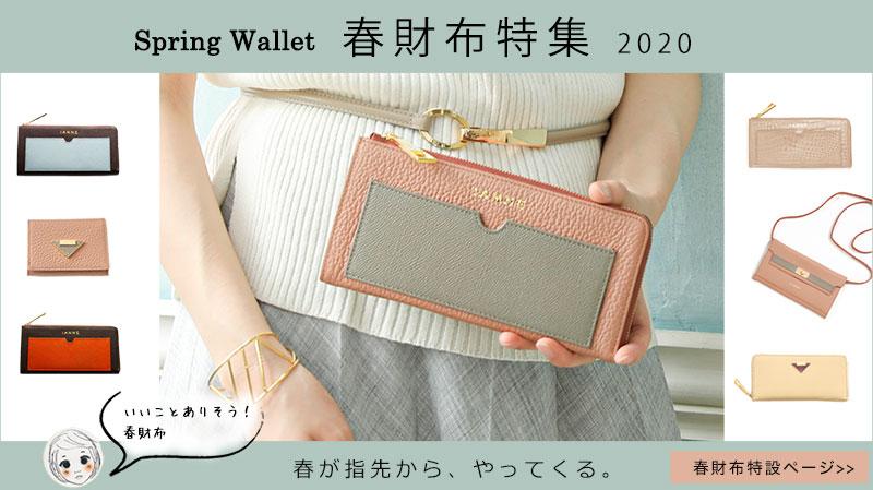 IANNE春財布