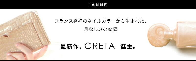 IANNE(イアンヌ) 2wayウォレット・ポシェットKATE GRETA(ケイト グレッタ) イブニングサンド