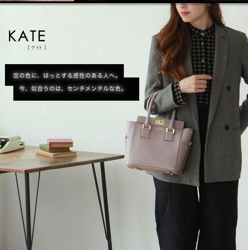 IANNE秋冬限定色グリシエルgrisciel 2wayバッグkateケイト