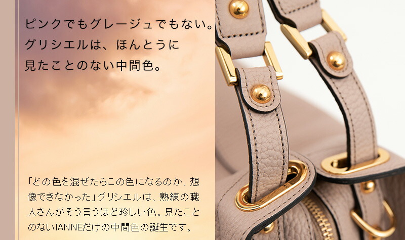 """IANNE(イアンヌ)巾着バッグlucille(ルシール)"""""""