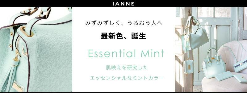 IANNE春夏限定色 エッセンシャルミント マノン, manon