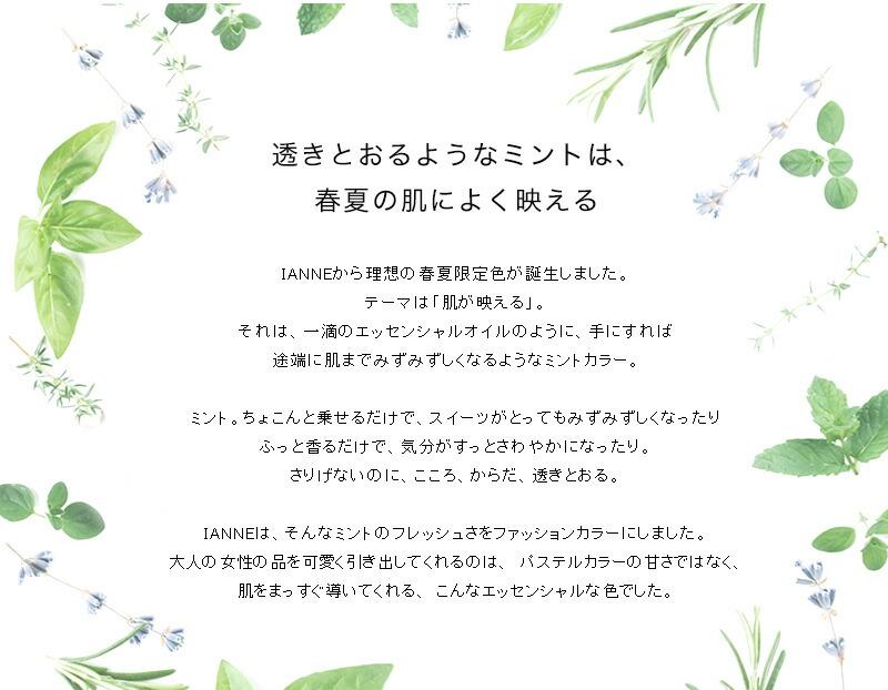 IANNE春夏限定色 エッセンシャルミント NATALY長財布 L字財布