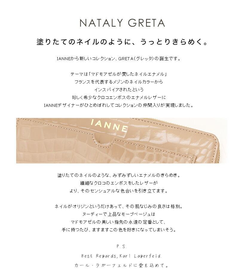 【IANNE】NATALY GRETA(ナタリー グレッタ)夕暮れのニースのようなモーブベージュevening sand(イブニングサンド)