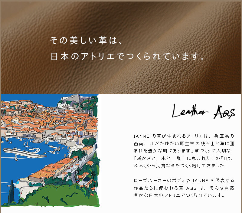 その美しい革は、日本のアトリエでつくられています