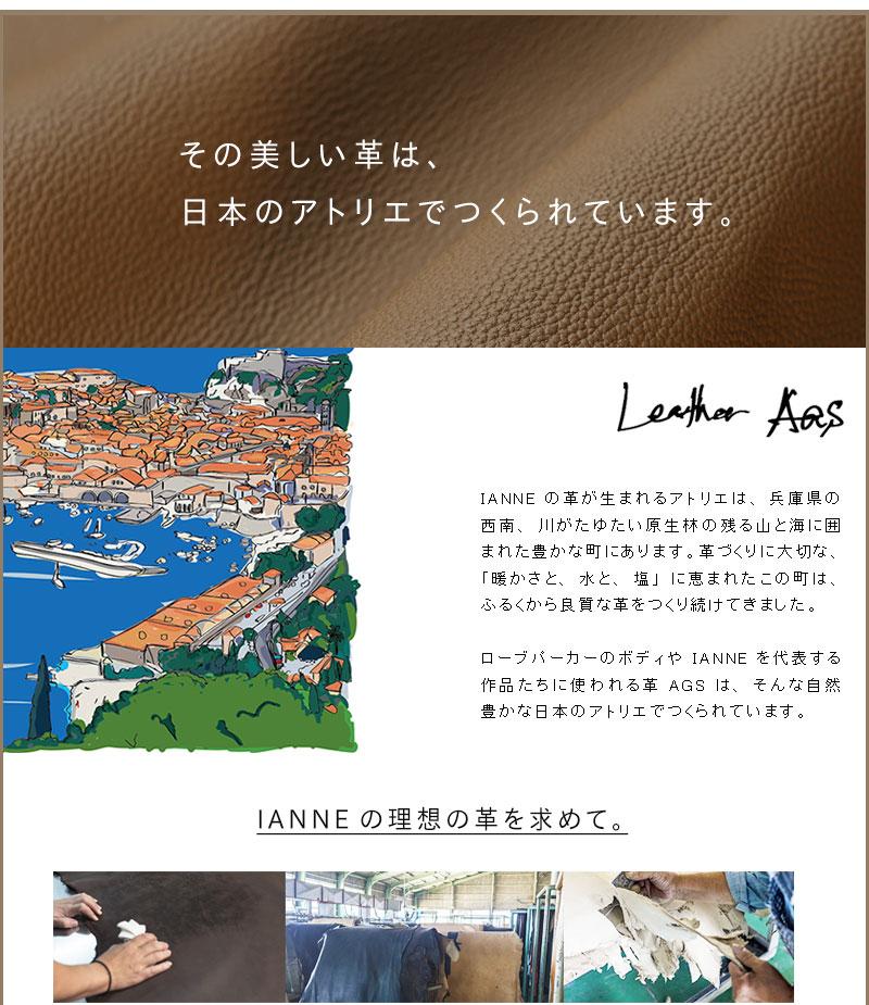 IANNE R・P エルペ その美しい革は、日本のアトリエで作られています