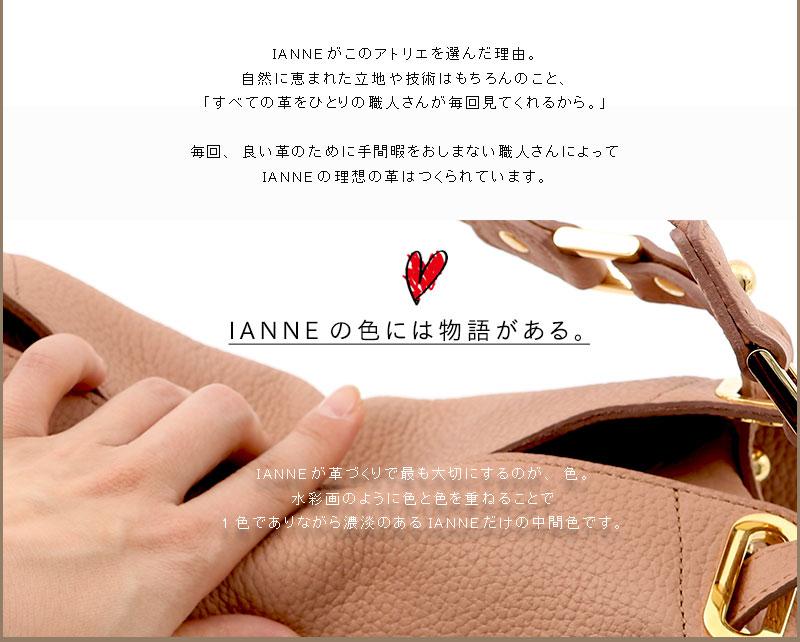 IANNE R・P エルペ 理想の革と物語のある色を求めて