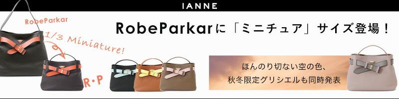 IANNE RP エルペ 定番シリーズから「ミニチュア」登場!