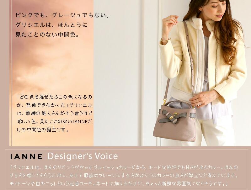 IANNE RP エルペ グリシエル Designer's Voice