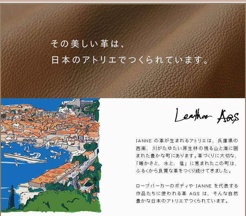 IANNE RP エルペ その美しい革は、日本のアトリエで作られています