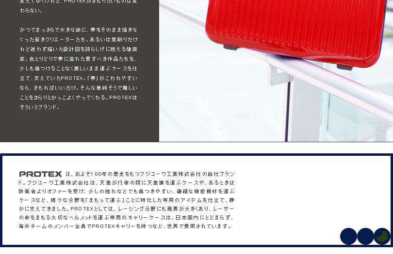 フジコーワ工業株式会社の自社ブランド