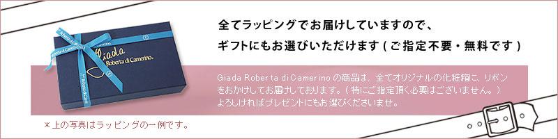 Giada Roberta di Camerino(ジャーダロベルタディカメリーノ)ラッピングでお届け