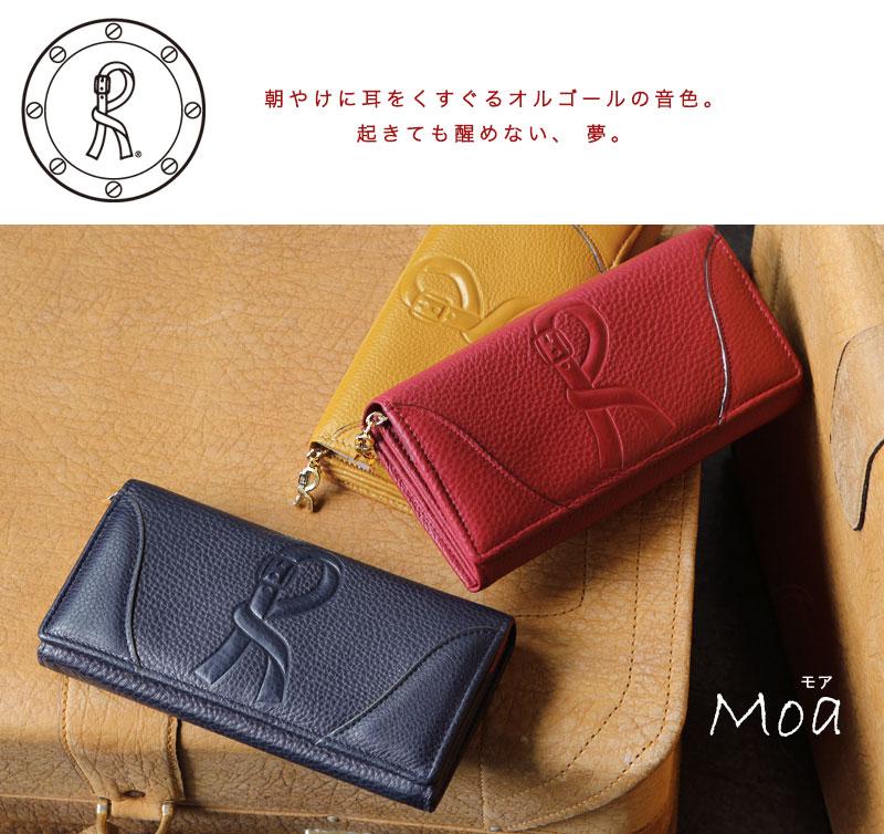 ロベルタディカメリーノの財布Moa(モア)