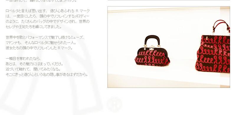 ロベルタディカメリーノのバッグ