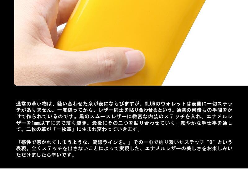 SLUR -スラー 透き通るエナメルレザー 長財布