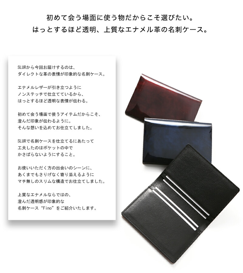 SLUR -スラー エナメル革 名刺ケース