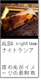 【FRUTTI DI BOSCO】長財布/ALBA nightlamp(アルバナイトランプ)