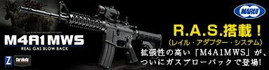 東京マルイ M4 MWS(準新製品)
