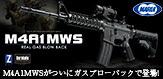 M4 MWS(準新製品)