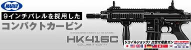 HK416C|No.22(次世代電動ガン)