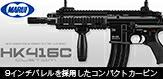 HK416C|No.22