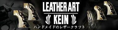 LEATHER ART KEIN
