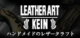 LEATHER ART KEIN